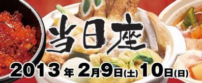 21bn_tojitsuza