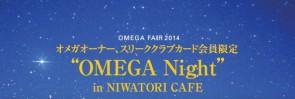 OMEGA NIGHT