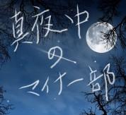 sleeping-midnight - コピー - コピー