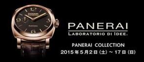 PANERAI-397x171