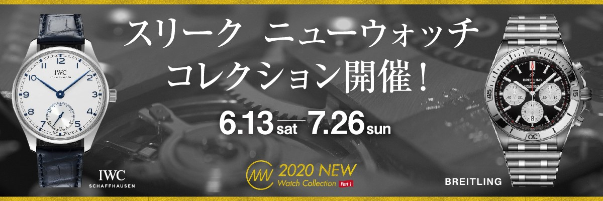 「2020 New Watch collection」6.13(sat)–7.26 (sun)
