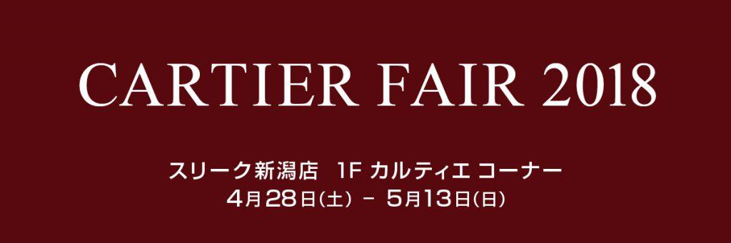 Cartier-fair-2018_banner_1200_400_2