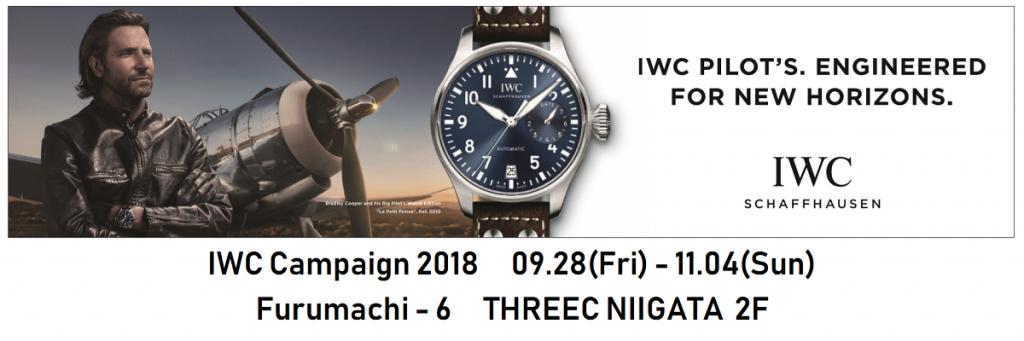 IWCキャンペーン2018