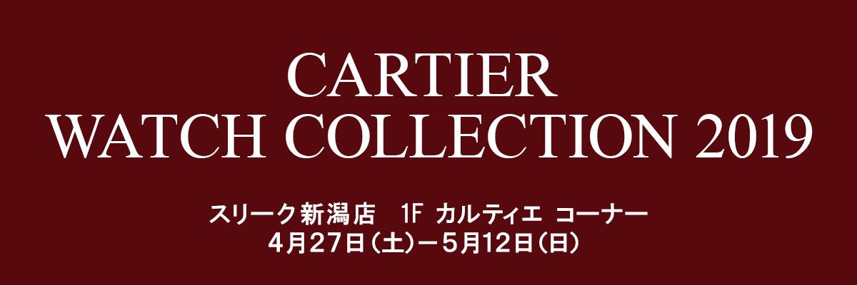 Cartier-fair-2019_banner_1200_400