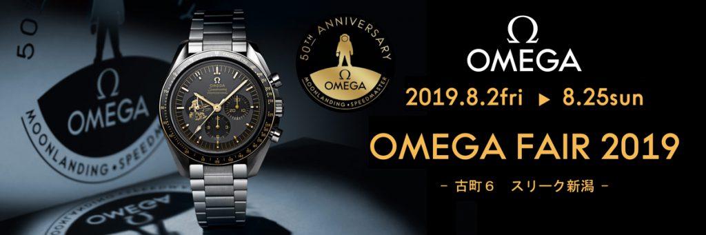 omegaスライダー ブログ用