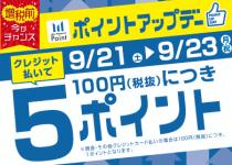 スクリーンショット 2019-09-21 19.40.45