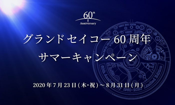 summer_campaign_60th