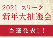 スクリーンショット 2021-01-13 11.04.04